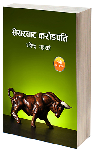 sharebata -2nd edition